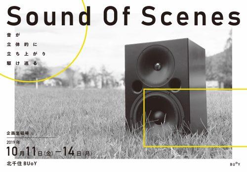 次回新作公演「Sound Of Scenes」
